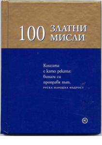 100 златни мисли