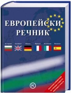 Европейски речник