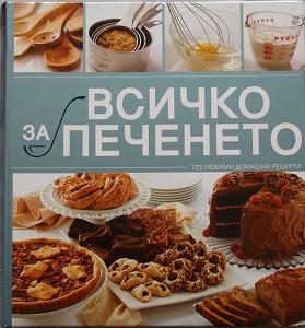 Всичко за печенето; Издателство Рийдърс Дайджест