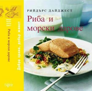 Риба и морски дарове; издателство Рийдърс Дайджест