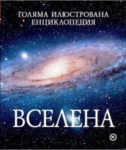 Вселена - голяма илюстрована енциклопедия