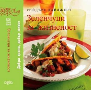 Зеленчуци за жизненост; издателство Рийдърс Дайджест
