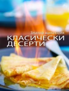 Златна колекция Класически десерти; Издателство Рийдърс Дайджест