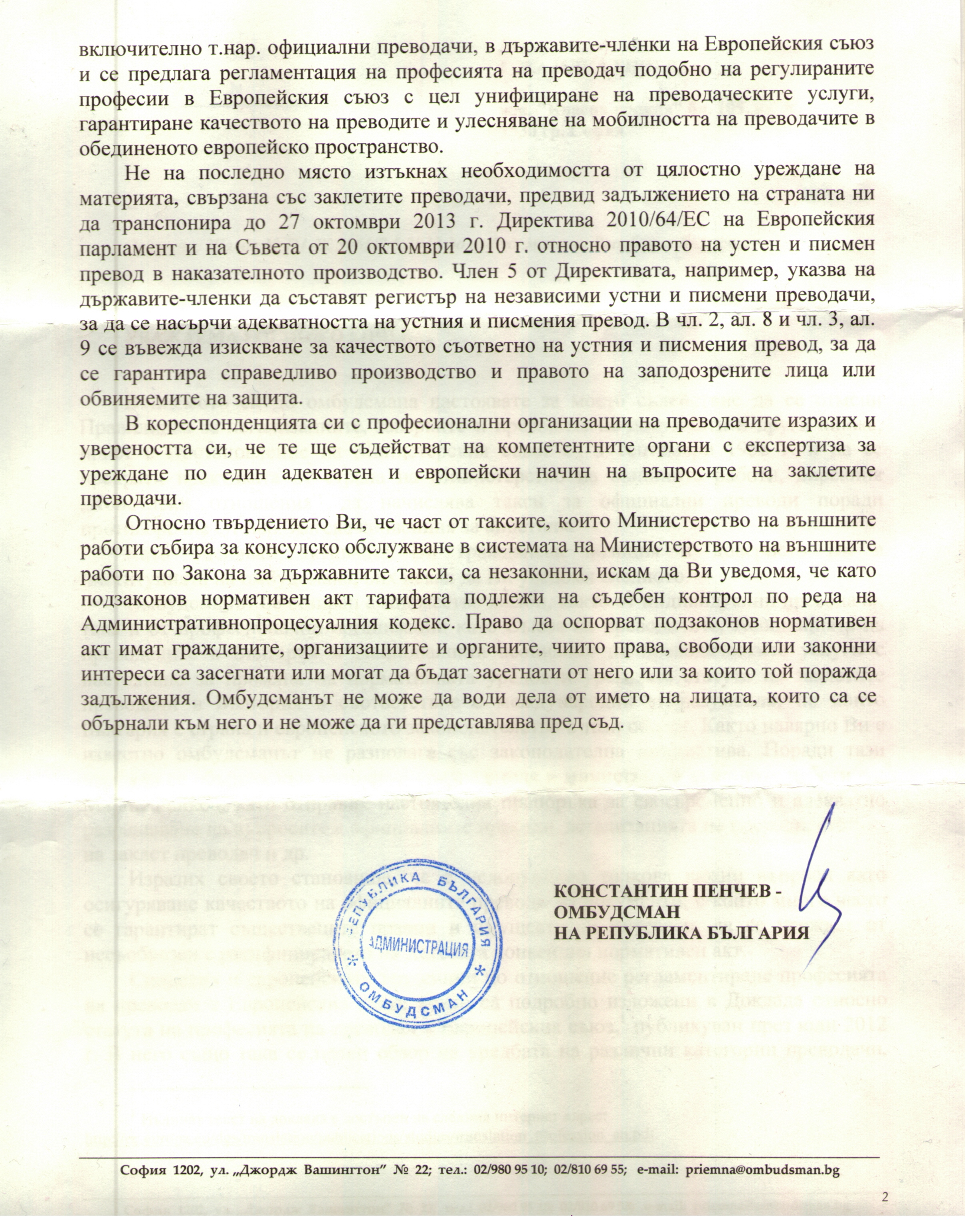Действията на Омбудсмана по отношение на Правилника и статута на преводачите