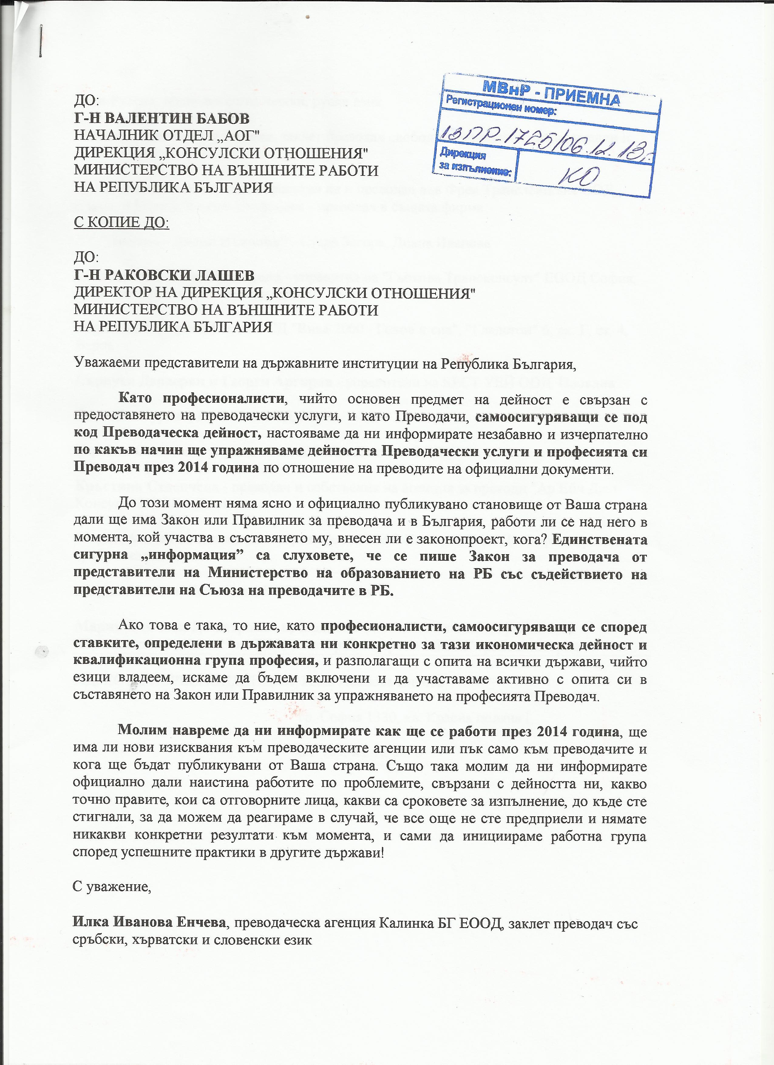 PismoPrevodachiIlkaEncheva1
