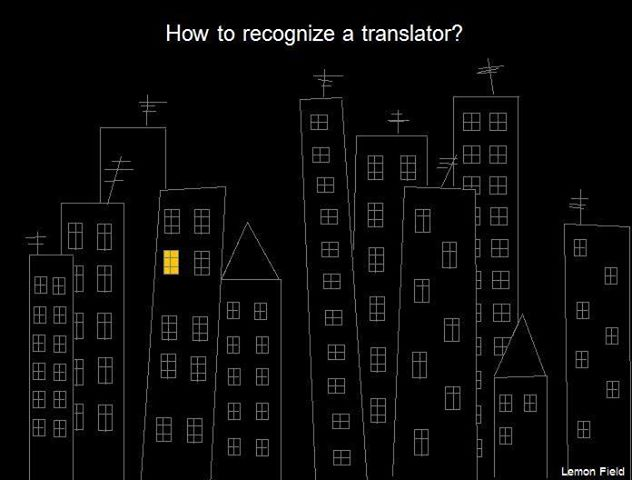 Всички спинкат в топлите завивки, а ние, преводачите, излъчваме светлина :)
