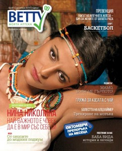 betty-oct-2014
